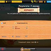 Скриншот к игре Море слов